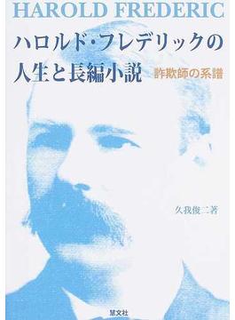 ハロルド・フレデリックの人生と長編小説 詐欺師の系譜