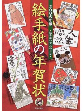 絵手紙の年賀状 2006年版