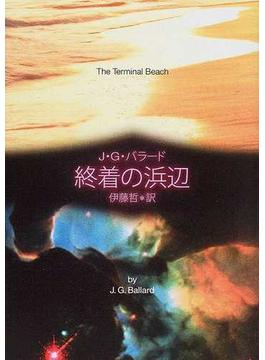 終着の浜辺(創元SF文庫)