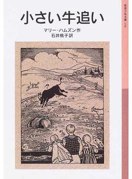 小さい牛追い 新版(岩波少年文庫)
