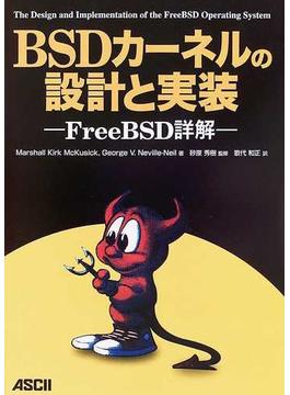 BSDカーネルの設計と実装 FreeBSD詳解