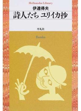 詩人たちユリイカ抄(平凡社ライブラリー)