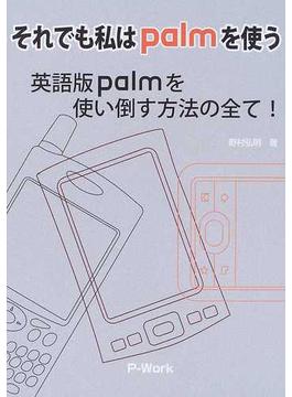 それでも私はpalmを使う 英語版palmを使い倒す方法の全て!
