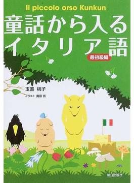 童話から入るイタリア語 Il piccolo orso Kunkun 最初級編