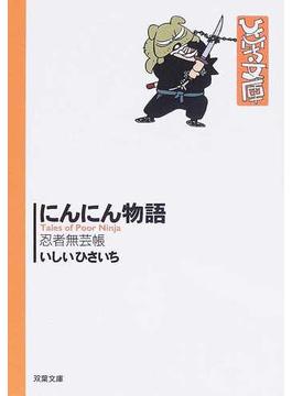 にんにん物語 忍者無芸帳(双葉文庫)