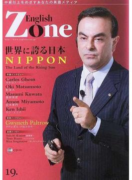 English zone 中級以上をめざすあなたの英語メディア 19 英語で読む「世界に誇る日本」 カルロス・ゴーン 松本大ほか