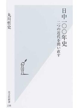 日中一〇〇年史 二つの近代を問い直す(光文社新書)