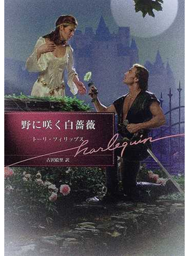 野に咲く白薔薇(ハーレクイン文庫)