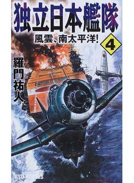 独立日本艦隊 4 風雲、南太平洋!