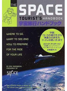 宇宙旅行ハンドブック 「予算」「コースの選び方」から「無重力の歩き方」「トイレの使い方」まで