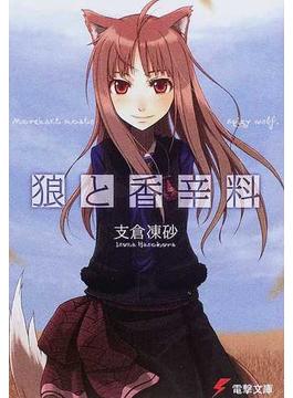 狼と香辛料 1(電撃文庫)