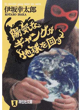陽気なギャングが地球を回す 長編サスペンス(祥伝社文庫)