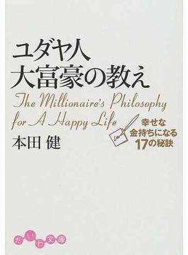 ユダヤ人大富豪の教え 1 幸せな金持ちになる17の秘訣(だいわ文庫)