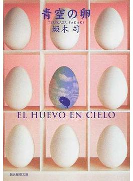 青空の卵(創元推理文庫)