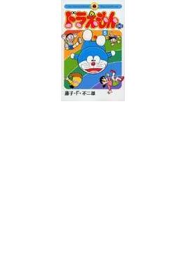 ドラえもんプラス 5 (てんとう虫コミックス)(てんとう虫コミックス)