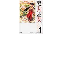 双月巫女 1 (MFコミックス)