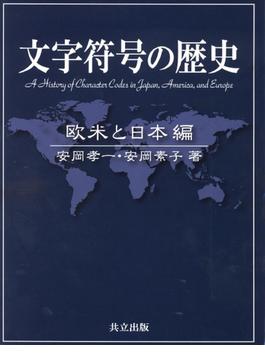 文字符号の歴史 欧米と日本編