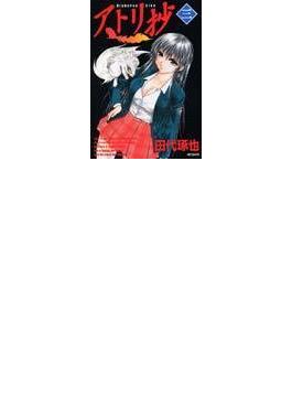 アトリ抄 3 (MFコミックス)