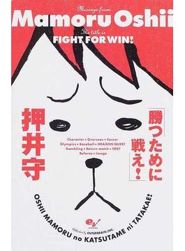 勝つために戦え!