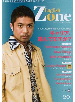 English zone 中級以上をめざすあなたの英語メディア 20 英語で読む「あなたが選ぶキャリア」 久保田利伸 ジョディ・フォスターほか