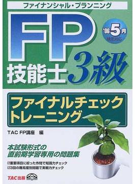 FP技能士3級ファイナルチェックトレーニング '06 5月検定対応 第5版
