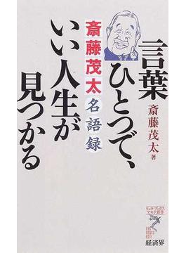 言葉ひとつで、いい人生が見つかる 斎藤茂太名語録