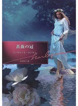 薔薇の冠(ハーレクイン文庫)