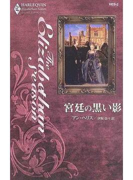 宮廷の黒い影(ハーレクイン・エリザベサン・シーズン)