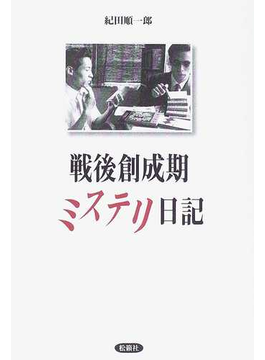 戦後創成期ミステリ日記