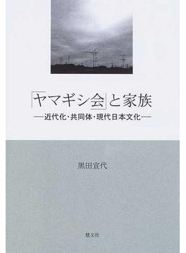 「ヤマギシ会」と家族 近代化・共同体・現代日本文化
