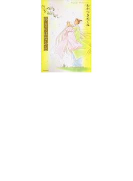 ゆきのはなふる (JETS COMICS)(ジェッツコミックス)