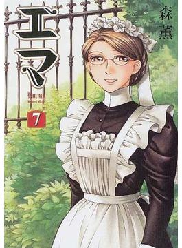 エマ 7 (Beam comix)(ビームコミックス)