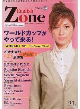 English zone 中級以上をめざすあなたの英語メディア 21 英語で読む「ワールドカップ特集」 ボニー・ピンク 野口聡一ほか