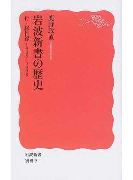 岩波新書の歴史(岩波新書 新赤版)