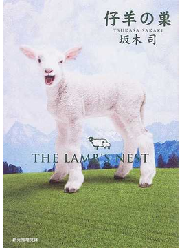 仔羊の巣(創元推理文庫)