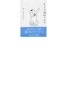 きょうの猫村さん 2 湯けむりバージョン