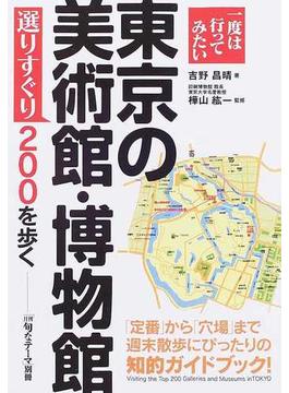 東京の美術館・博物館選りすぐり200を歩く 一度は行ってみたい