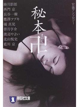 秘本卍(祥伝社文庫)