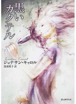 黒いカクテル(創元推理文庫)