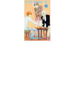 ハチミツとクローバー 9(クイーンズコミックス)