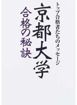 京都大学合格の秘訣 トップ合格者たちのメッセージ
