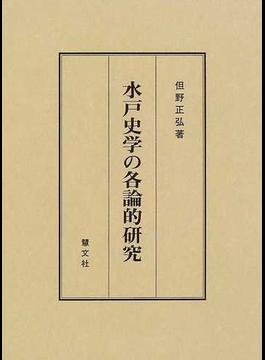 水戸史学の各論的研究