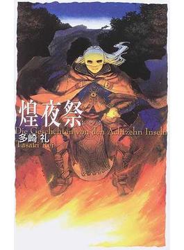 煌夜祭(C★NOVELS FANTASIA)