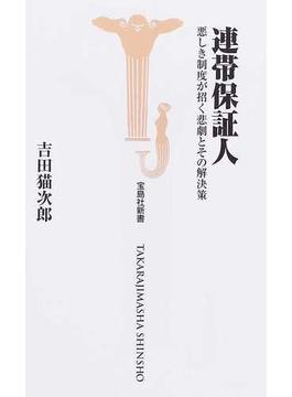 連帯保証人 悪しき制度が招く悲劇とその解決策(宝島社新書)