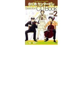 のだめカンタービレSelection CD Book vol.2