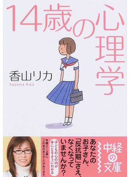 14歳の心理学(中経の文庫)