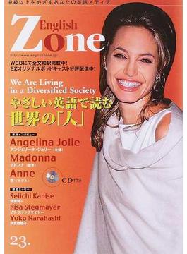 English zone 中級以上をめざすあなたの英語メディア 23 やさしい英語で読む世界の「人」アンジェリーナ・ジョリー マドンナ 杏ほか