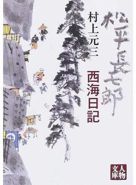 松平長七郎西海日記(人物文庫)