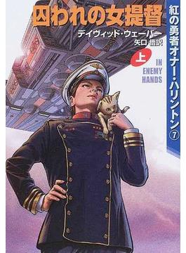 囚われの女提督 上(ハヤカワ文庫 SF)