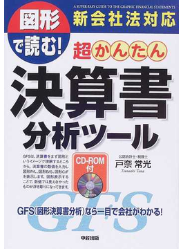 図形で読む!超かんたん決算書分析ツール GFS(図形決算書分析)なら一目で会社がわかる!